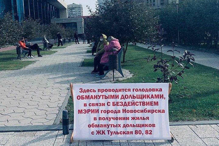 Обманутые дольщики из Новосибирска прекратили голодовку