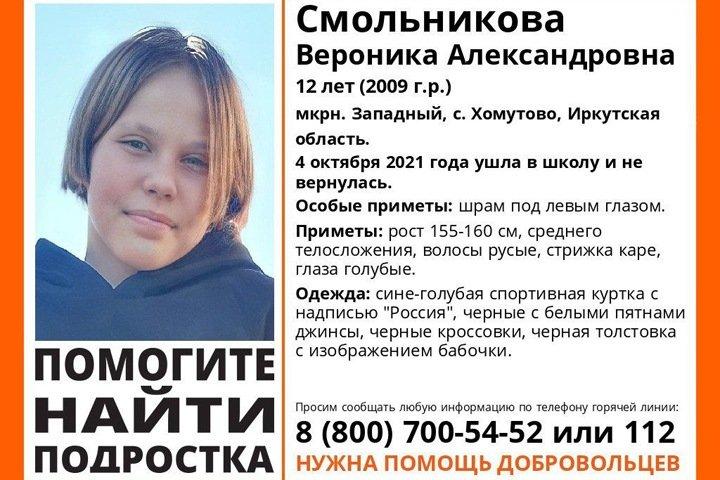 Двенадцатилетняя девочка пропала в Иркутске